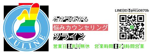 お悩みカウンセリング TULINE(ツライン)